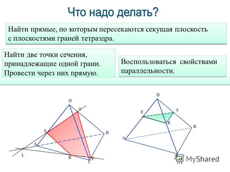 Найти прямые, по которым пересекаются секущая плоскость с плоскостями граней тетраэдра. Найти прямые, по которым пересекаются секущая плоскость с плоскостями граней тетраэдра. Найти две точки сечения, принадлежащие одной грани. Провести через них пря
