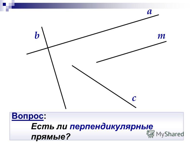 Вопрос: Есть ли перпендикулярные прямые? b a m c