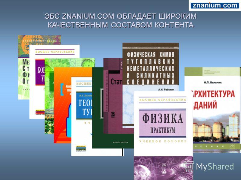 ЭБС ZNANIUM.COM ОБЛАДАЕТ ШИРОКИМ КАЧЕСТВЕННЫМ СОСТАВОМ КОНТЕНТА