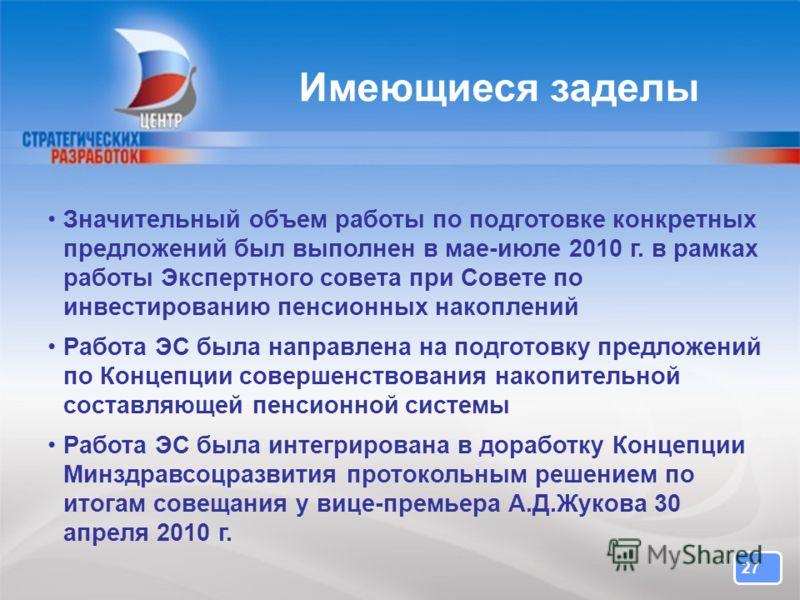27 Значительный объем работы по подготовке конкретных предложений был выполнен в мае-июле 2010 г. в рамках работы Экспертного совета при Совете по инвестированию пенсионных накоплений Работа ЭС была направлена на подготовку предложений по Концепции с