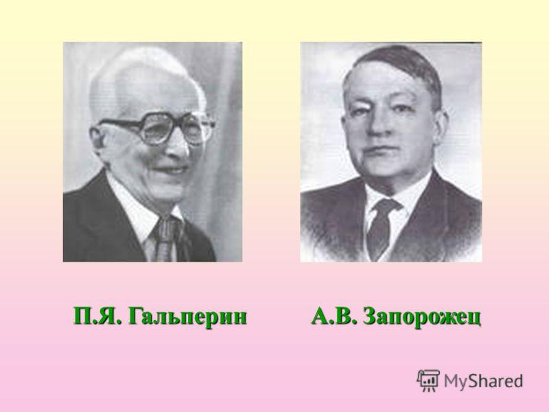 П.Я. Гальперин А.В. Запорожец