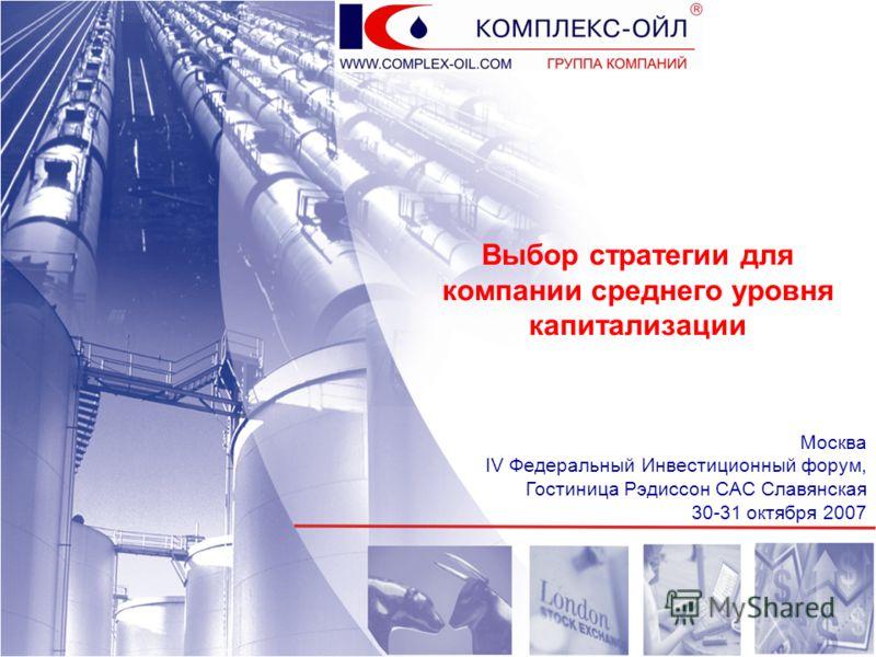 Выбор стратегии для компании среднего уровня капитализации Москва IV Федеральный Инвестиционный форум, Гостиница Рэдиссон САС Славянская 30-31 октября 2007