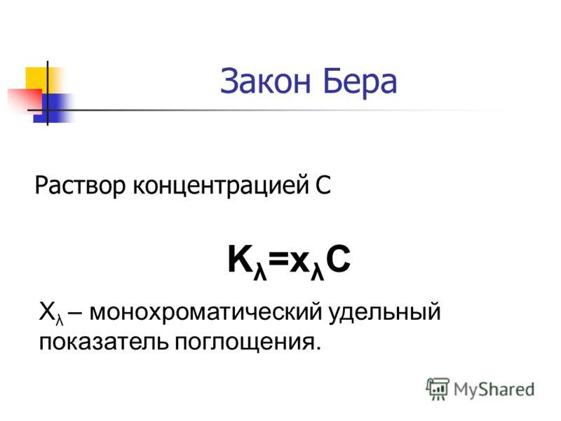Закон Бера Раствор концентрацией С K λ =x λ C X λ – монохроматический удельный показатель поглощения.