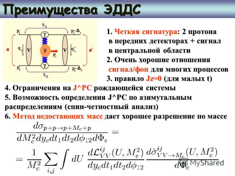 Преимущества ЭДДС t 1 s 1. Четкая сигнатура: 2 протона 1. Четкая сигнатура: 2 протона в передних детекторах + сигнал в передних детекторах + сигнал в центральной области в центральной области 2. Очень хорошие отношения 2. Очень хорошие отношения сигн