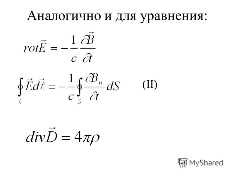 Аналогично и для уравнения: (II)