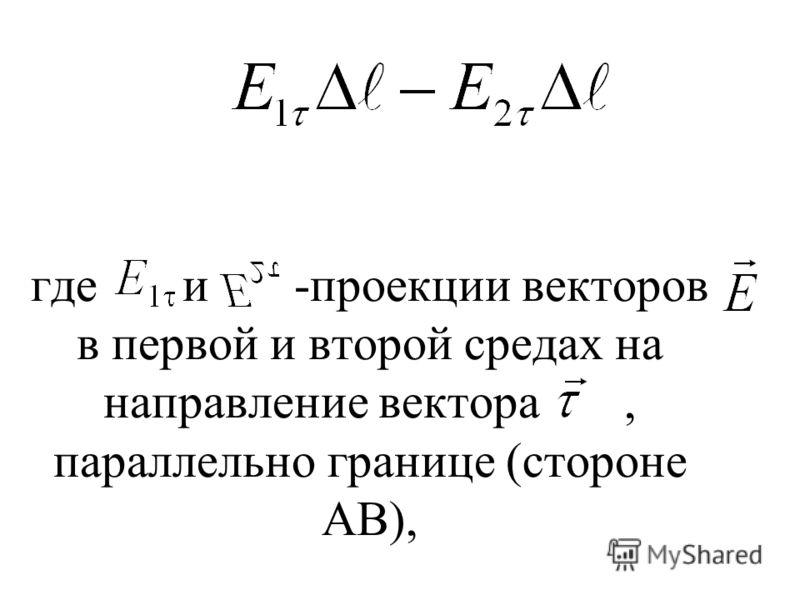 где и -проекции векторов в первой и второй средах на направление вектора, параллельно границе (стороне АВ),