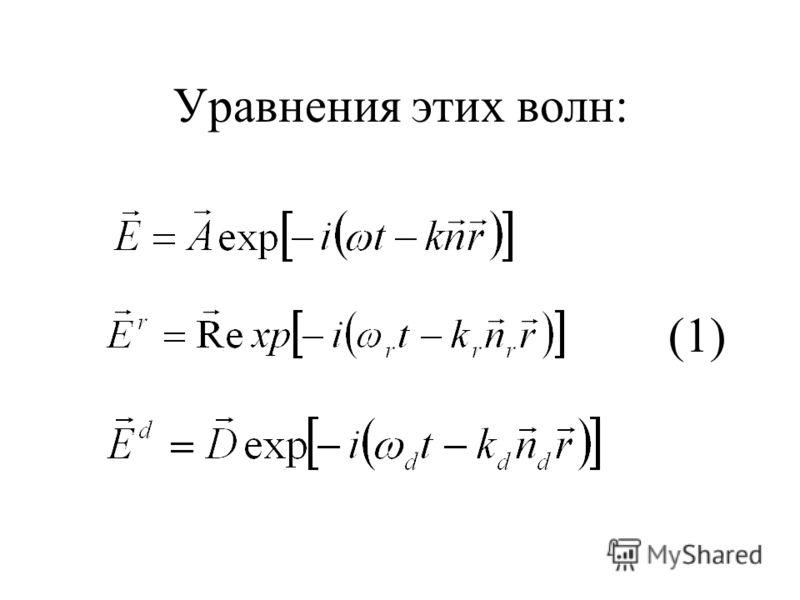 Уравнения этих волн: (1)