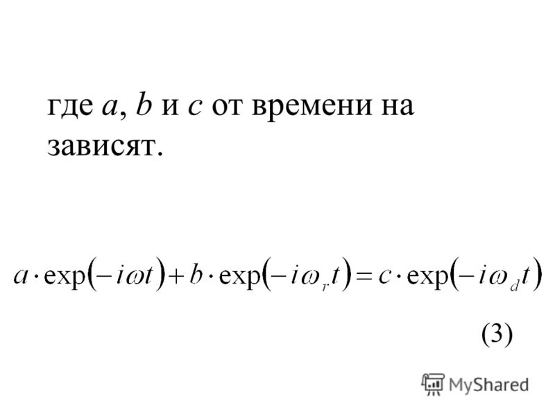 где а, b и с от времени на зависят. (3)