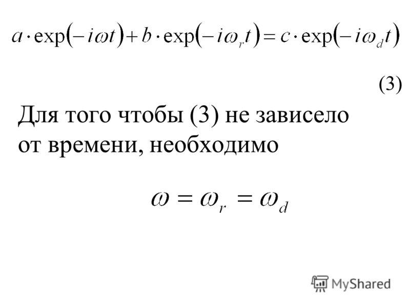Для того чтобы (3) не зависело от времени, необходимо (3)