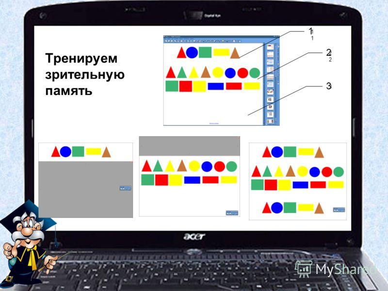 1 1 2 3 2 3 Тренируем зрительную память