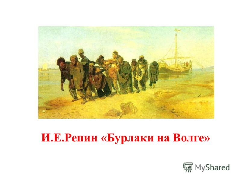 И.Е.Репин «Бурлаки на Волге»