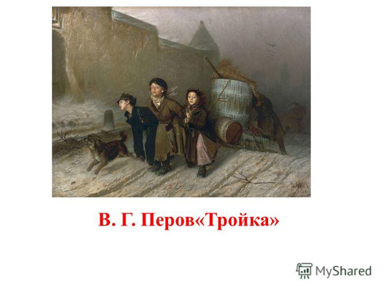 В. Г. Перов«Тройка»
