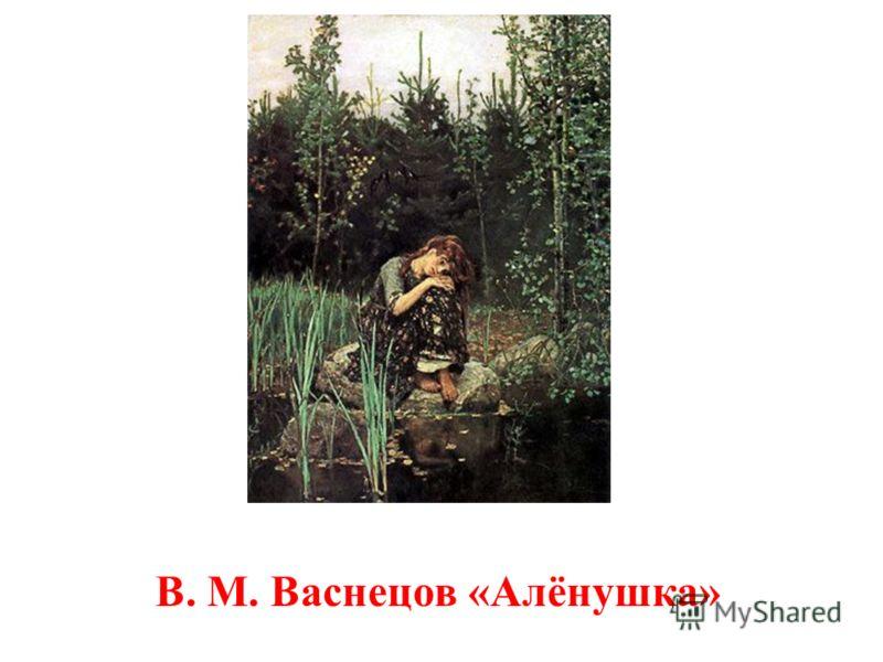 В. М. Васнецов «Алёнушка»