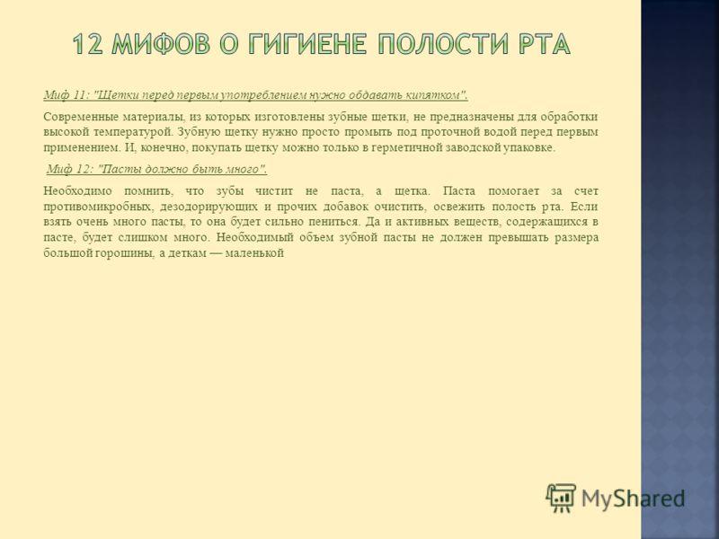 Миф 11: