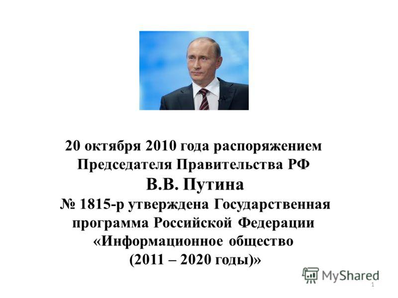 20 октября 2010 года распоряжением Председателя Правительства РФ В.В. Путина 1815-р утверждена Государственная программа Российской Федерации «Информационное общество (2011 – 2020 годы)» 1