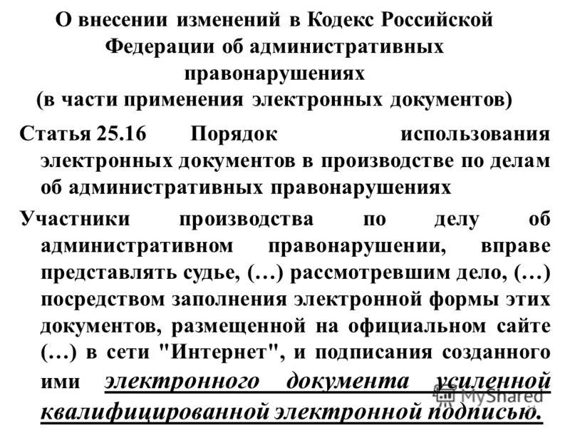 О внесении изменений в Кодекс Российской Федерации об административных правонарушениях (в части применения электронных документов) Статья 25.16Порядок использования электронных документов в производстве по делам об административных правонарушениях Уч