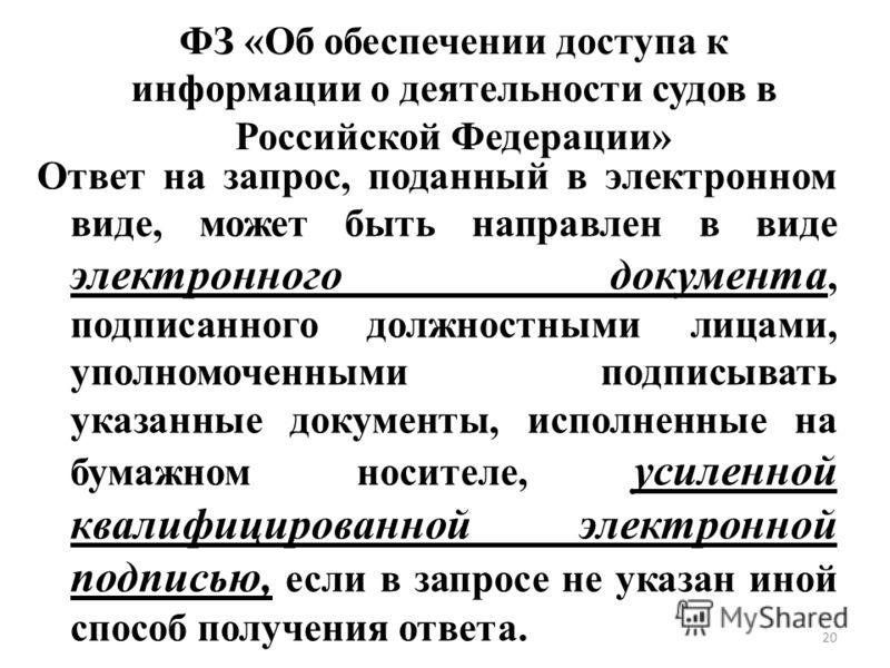 ФЗ «Об обеспечении доступа к информации о деятельности судов в Российской Федерации» Ответ на запрос, поданный в электронном виде, может быть направлен в виде электронного документа, подписанного должностными лицами, уполномоченными подписывать указа