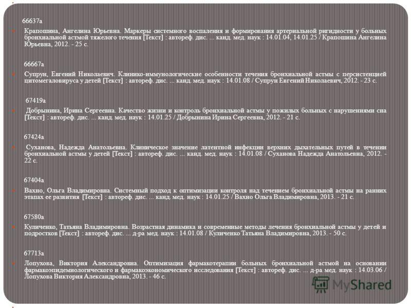 66637а Крапошина, Ангелина Юрьевна. Маркеры системного воспаления и формирования артериальной ригидности у больных бронхиальной астмой тяжелого течения [Текст] : автореф. дис.... канд. мед. наук : 14.01.04, 14.01.25 / Крапошина Ангелина Юрьевна, 2012