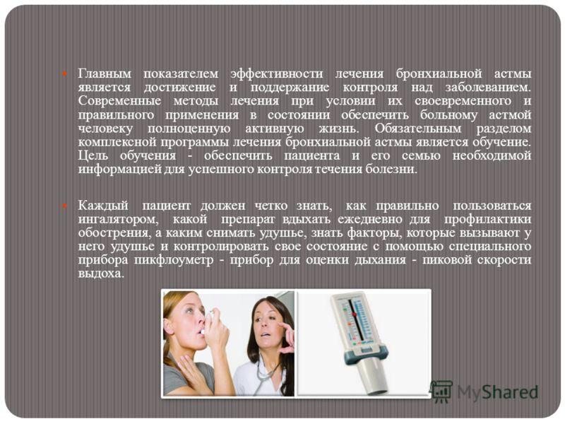 Главным показателем эффективности лечения бронхиальной астмы является достижение и поддержание контроля над заболеванием. Современные методы лечения при условии их своевременного и правильного применения в состоянии обеспечить больному астмой человек