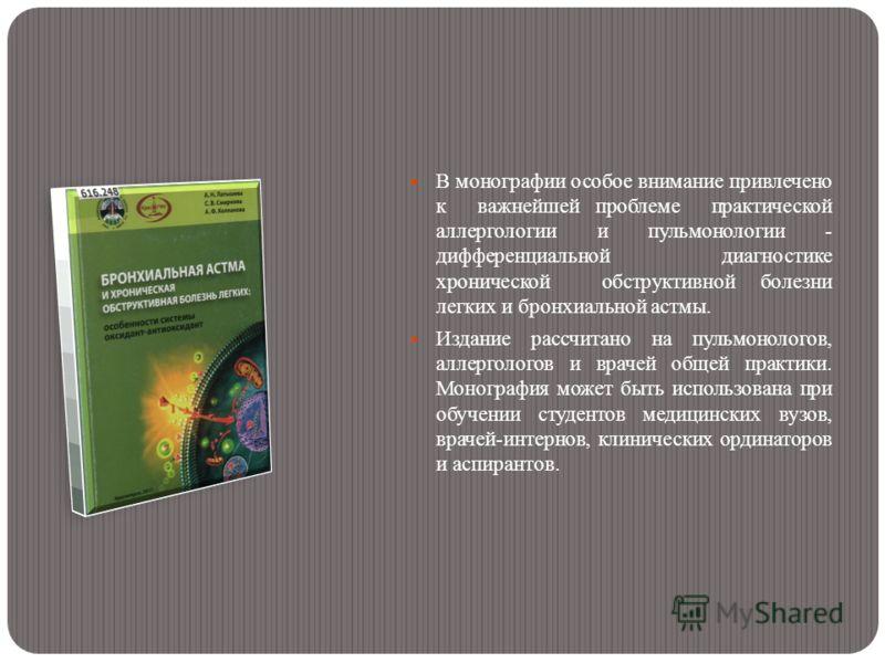 В монографии особое внимание привлечено к важнейшей проблеме практической аллергологии и пульмонологии - дифференциальной диагностике хронической обструктивной болезни легких и бронхиальной астмы. Издание рассчитано на пульмонологов, аллергологов и в