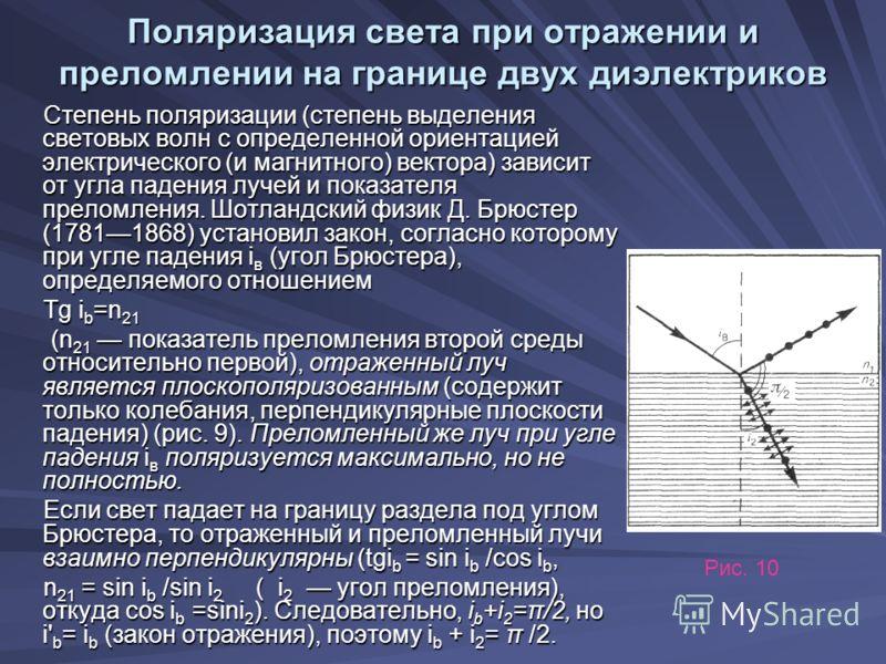 Поляризация света при отражении и преломлении на границе двух диэлектриков Степень поляризации (степень выделения световых волн с определенной ориентацией электрического (и магнитного) вектора) зависит от угла падения лучей и показателя преломления.