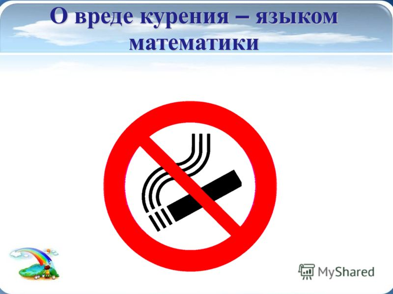 Математика против курения О вреде курения – языком математики