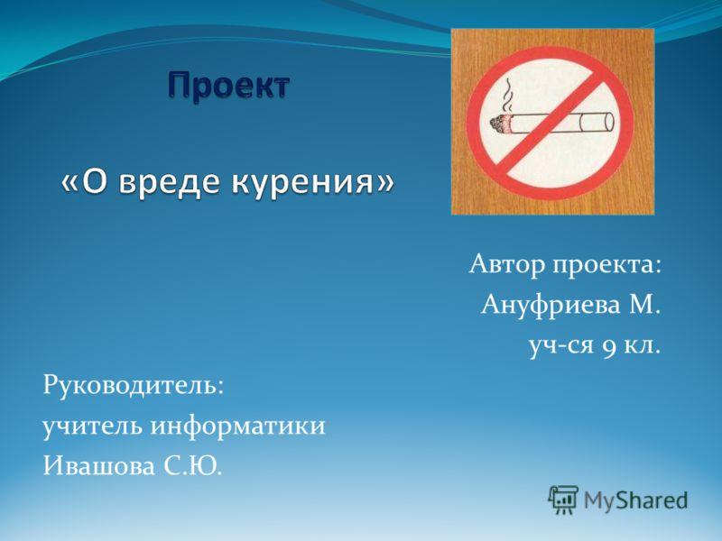 Автор проекта: Ануфриева М. уч-ся 9 кл. Руководитель: учитель информатики Ивашова С.Ю.