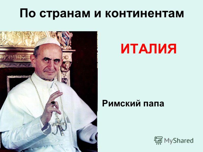 По странам и континентам ИТАЛИЯ Римский папа