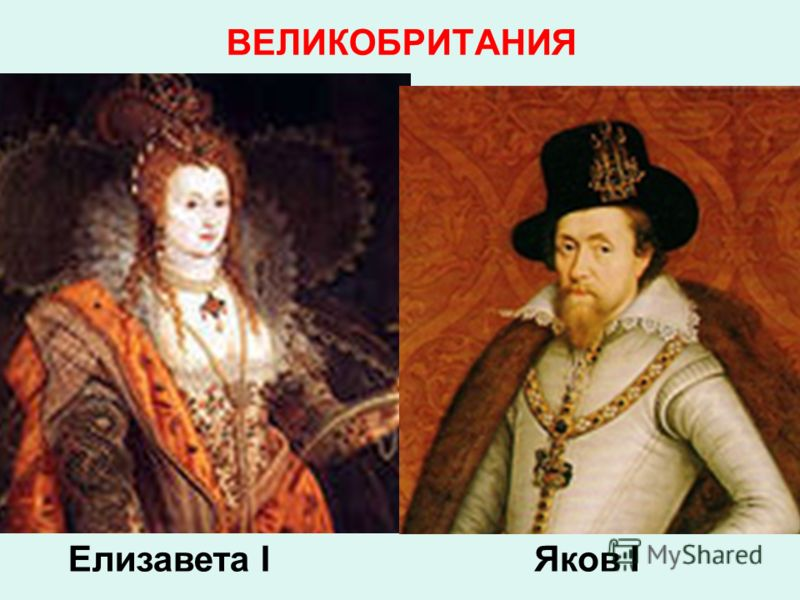 ВЕЛИКОБРИТАНИЯ Елизавета IЯков I