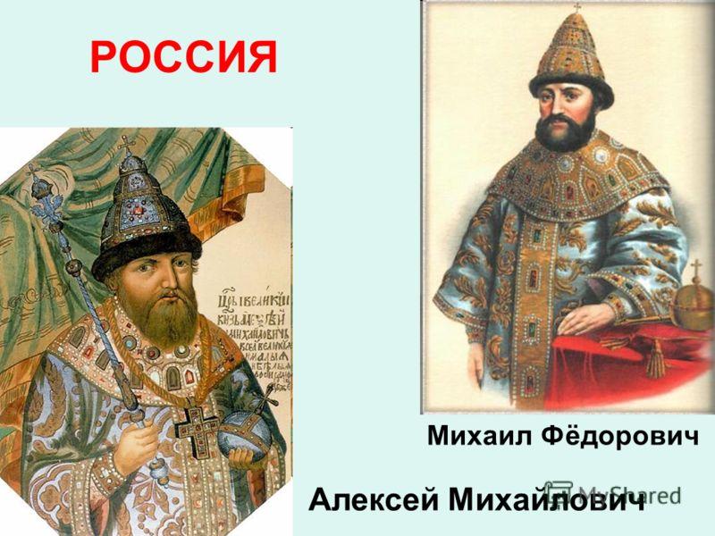 РОССИЯ Алексей Михайлович Михаил Фёдорович