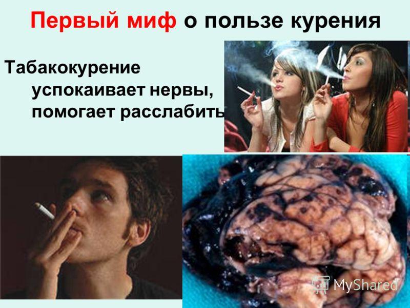 Первый миф о пользе курения Табакокурение успокаивает нервы, помогает расслабиться