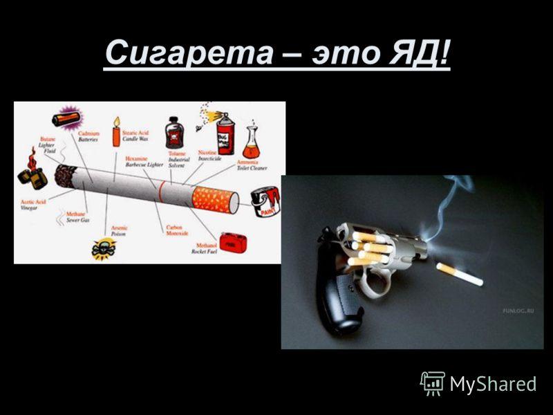 Сигарета – это ЯД!