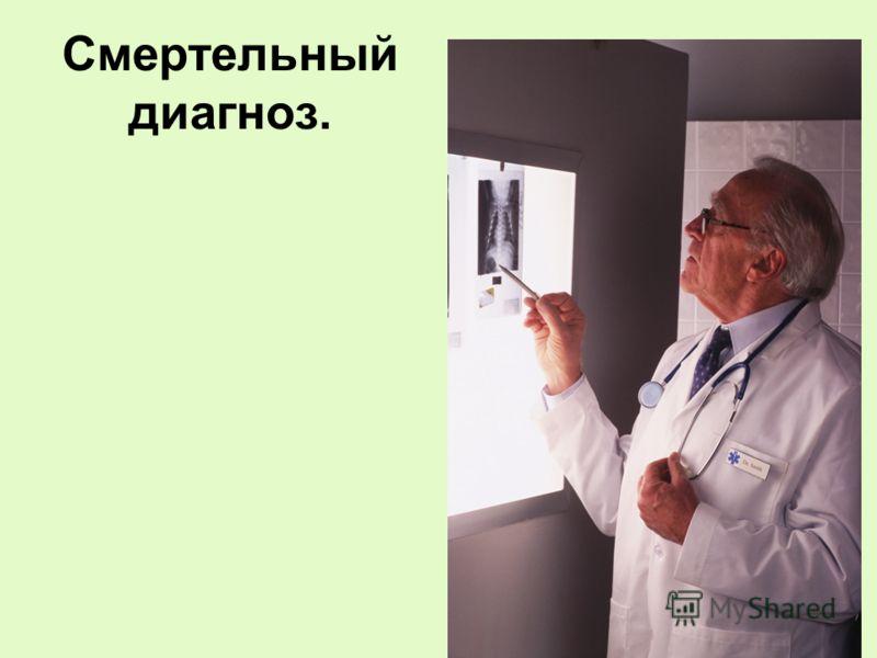 Смертельный диагноз.