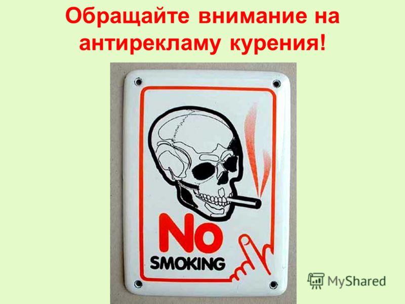 Обращайте внимание на антирекламу курения!