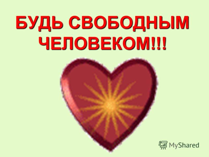 БУДЬ СВОБОДНЫМ ЧЕЛОВЕКОМ!!!