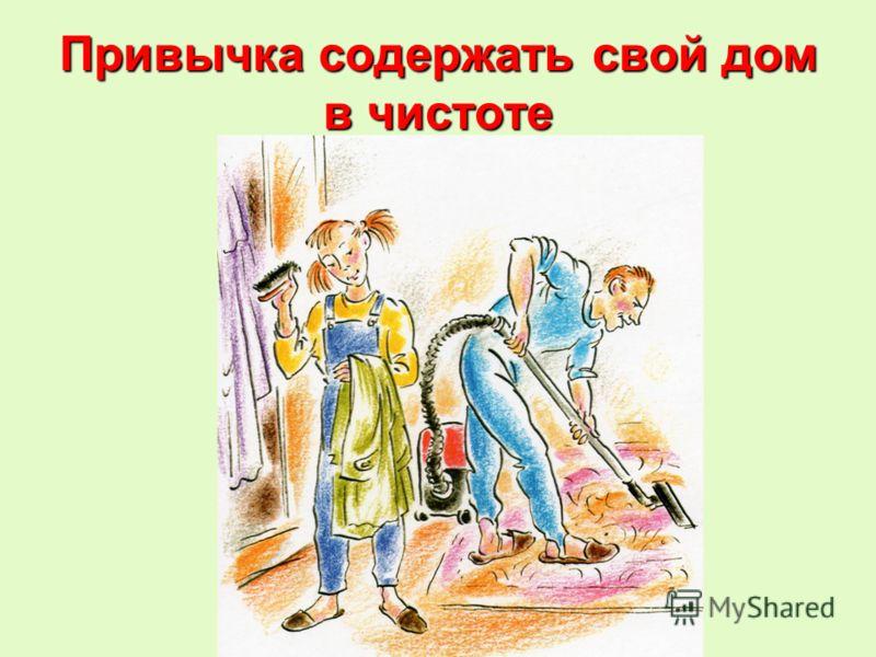 Привычка содержать свой дом в чистоте