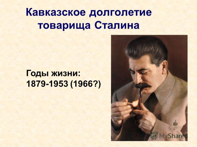 Кавказское долголетие товарища Сталина Годы жизни: 1879-1953 (1966?)