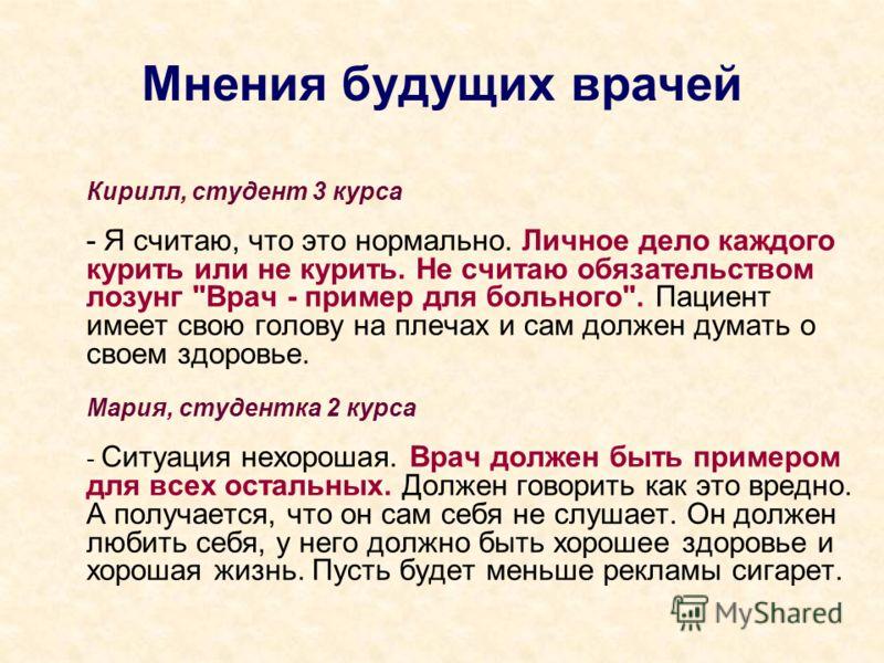 Мнения будущих врачей Кирилл, студент 3 курса - Я считаю, что это нормально. Личное дело каждого курить или не курить. Не считаю обязательством лозунг