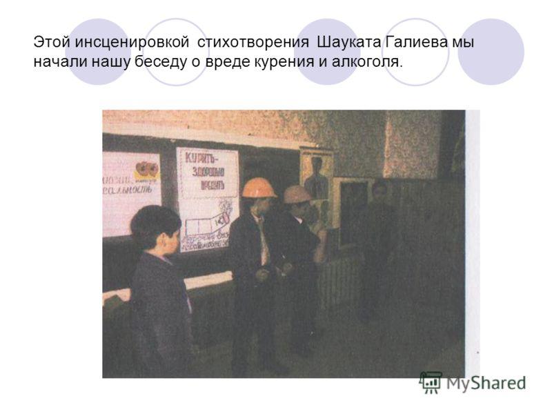 Этой инсценировкой стихотворения Шауката Галиева мы начали нашу беседу о вреде курения и алкоголя.