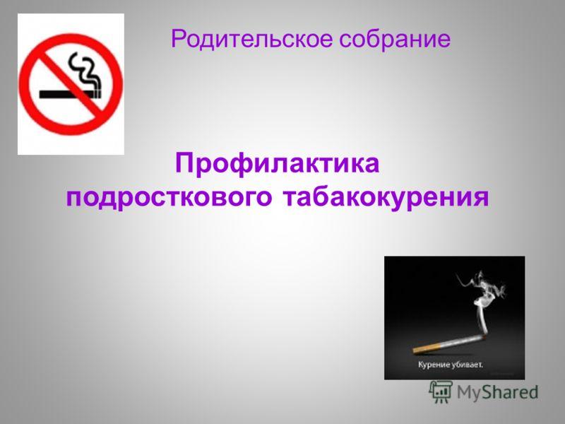 Родительское собрание Профилактика подросткового табакокурения