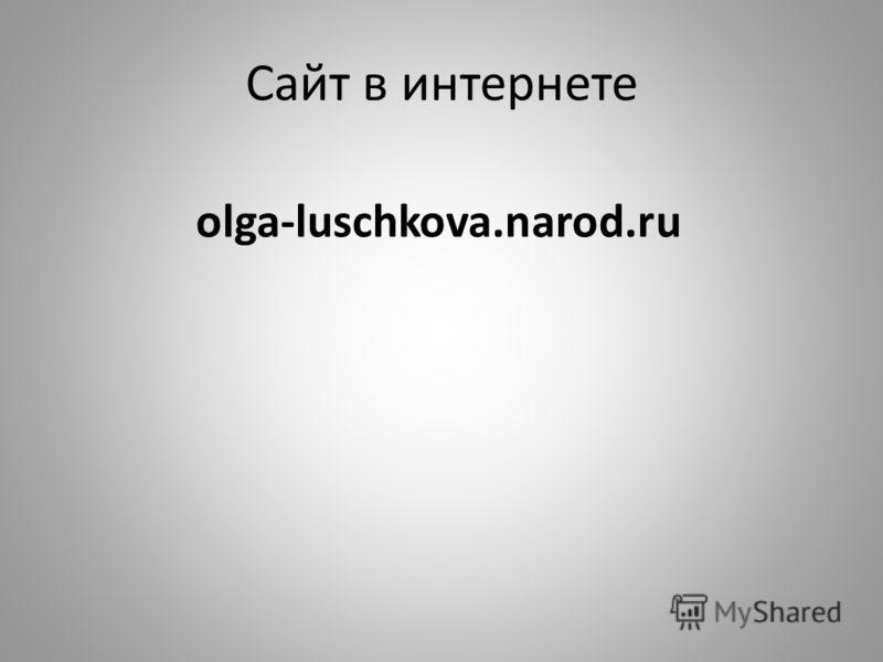 Сайт в интернете olga-luschkova.narod.ru