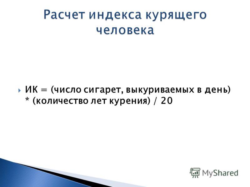ИК = (число сигарет, выкуриваемых в день) * (количество лет курения) / 20