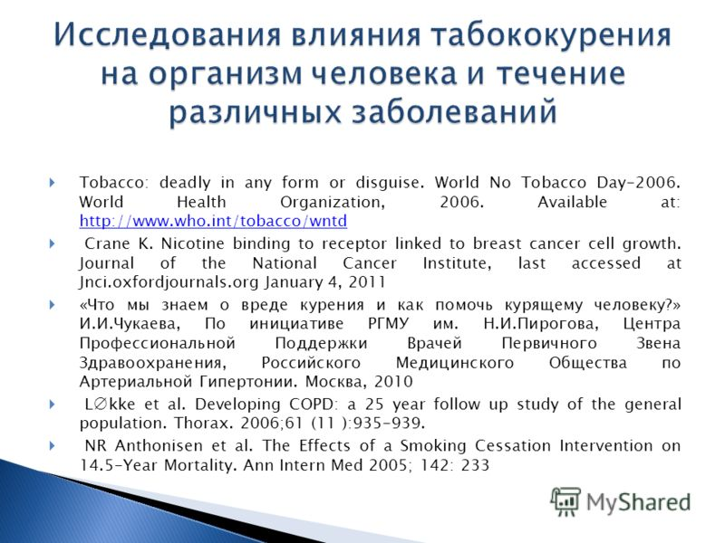 Tobacco: deadly in any form or disguise. World No Tobacco Day-2006. World Health Organization, 2006. Available at: http://www.who.int/tobacco/wntd http://www.who.int/tobacco/wntd Crane K. Nicotine binding to receptor linked to breast cancer cell grow