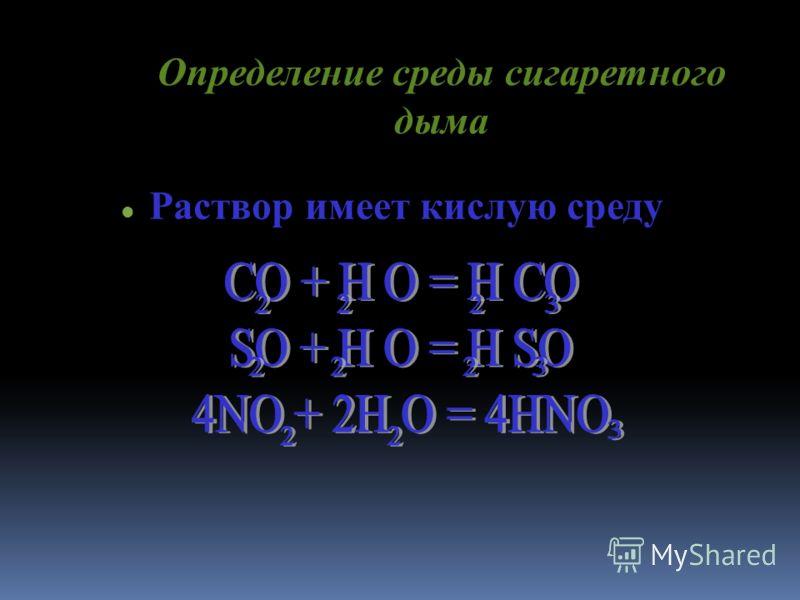 Определение среды сигаретного дыма Раствор имеет кислую среду