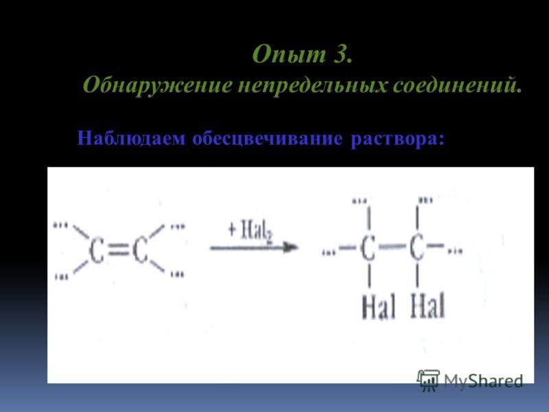 Опыт 3. Обнаружение непредельных соединений. Наблюдаем обесцвечивание раствора: