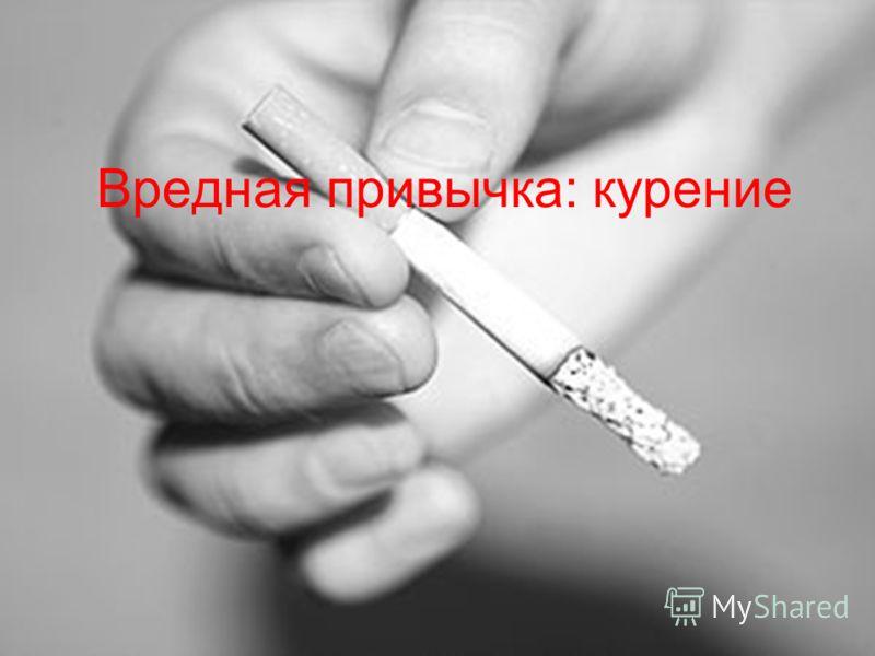 Вредная привычка: курение