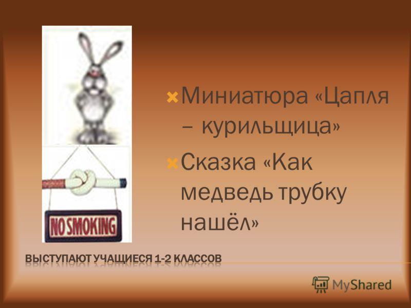Миниатюра «Цапля – курильщица» Сказка «Как медведь трубку нашёл»