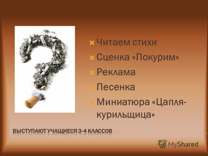 Читаем стихи Сценка «Покурим» Реклама Песенка Миниатюра «Цапля- курильщица»
