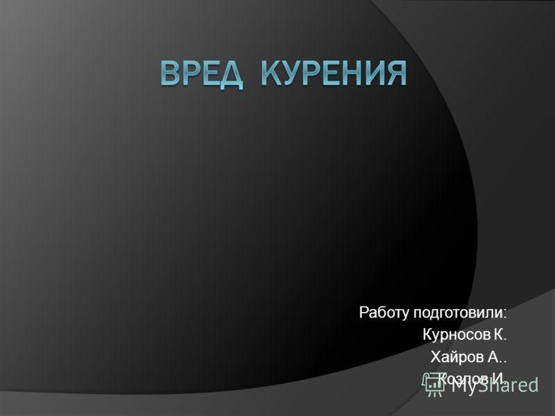 Работу подготовили: Курносов К. Хайров А.. Козлов И.