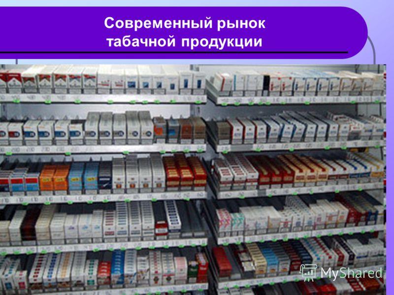 Современный рынок табачной продукции